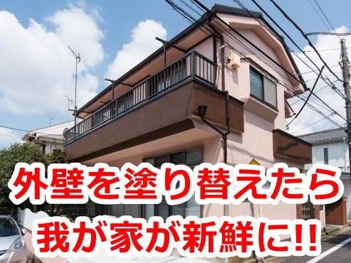 東京都 練馬区 U様邸 玄関ドア交換及び外壁塗装工事